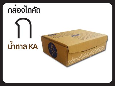 ไดคัท-น้ำตาลKA เบอร์ ก