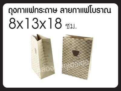 ถุงกาแฟกระดาษ ลายกาแฟโบราณ ขนาด 8*13*18 ซม.