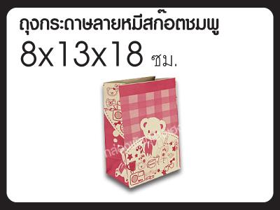 ถุงกระดาษลายหมีสก๊อตชมพู ขนาด 8*13*18 ซม.