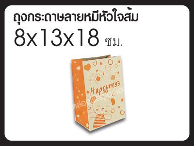 ถุงกระดาษลายหมีหัวใจส้ม ขนาด 8*13*18 ซม.