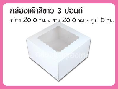 กล่องเค้กสีขาว 3 ปอนด์ทรงสูง ขนาด 26.6*26.6*15 ซม.