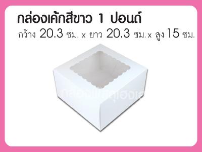 กล่องเค้กสีขาว 1 ปอนด์ทรงสูง ขนาด 20.3*20.3*15 ซม.