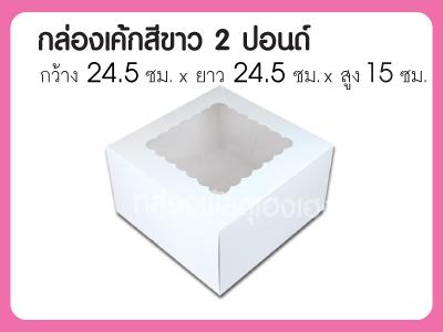 กล่องเค้กสีขาว 2 ปอนด์ทรงสูง ขนาด 24.5*24.5*15 ซม.