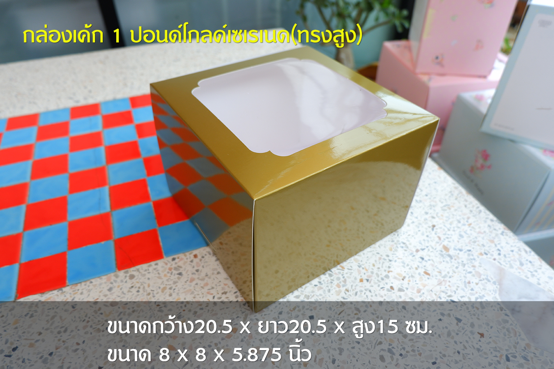 กล่องเค้ก 1 ปอนด์โกลด์เซเรเนด(ทรงสูง)