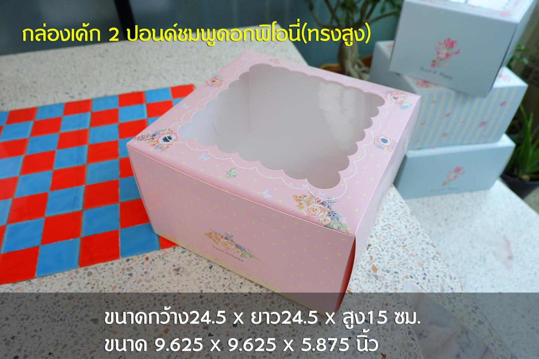 กล่องเค้ก 2 ปอนด์ชมพูดอกพิโอนี่(ทรงสูง)