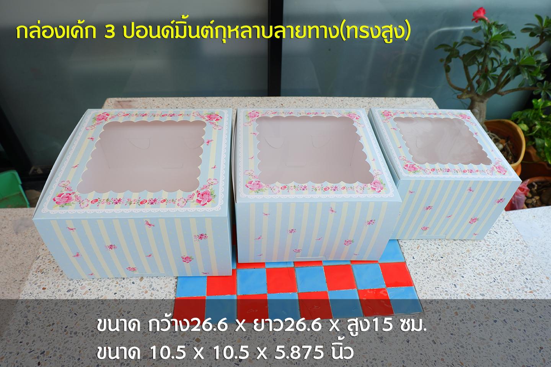 กล่องเค้ก 3 ปอนด์มิ้นต์กุหลาบลายทาง(ทรงสูง)