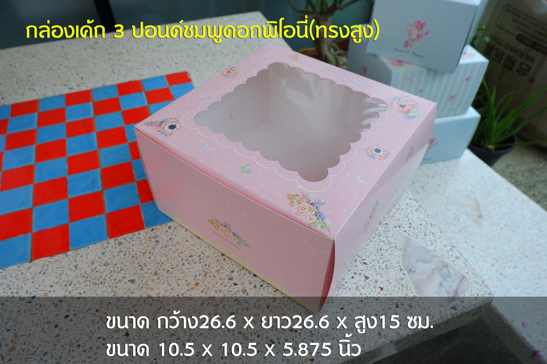 กล่องเค้ก 3 ปอนด์ชมพูดอกพิโอนี่(ทรงสูง)
