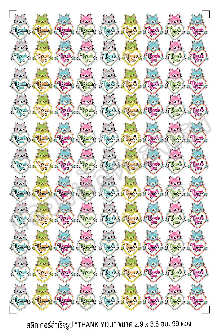 สติ๊กเกอร์สำเร็จ-Thankyou(แมว)
