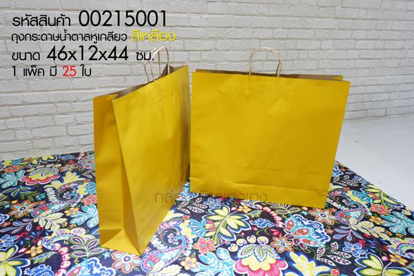 ถุงกระดาษหูเกลียวพิมพ์สีเหลือง ขนาด 46*12*44 ซม.