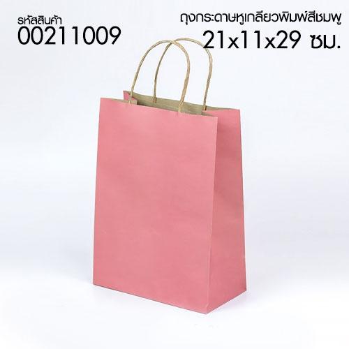 ถุงกระดาษหูเกลียวพิมพ์สีชมพูไซส์ ขนาด 21*11*29 ซม.