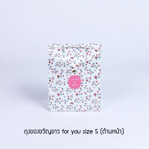 ถุงของขวัญขาว for you size S