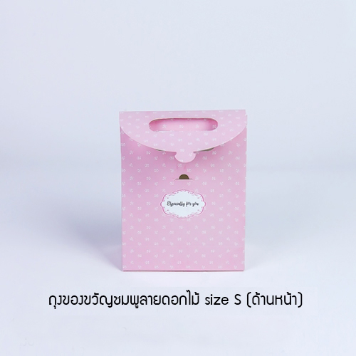 ถุงของขวัญชมพูลายดอกไม้ size S