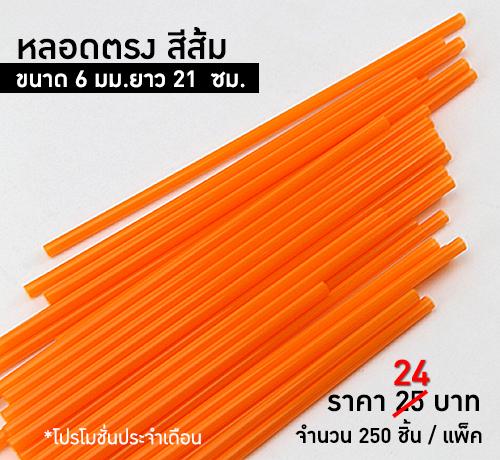 หลอดพลาสติกตรง สีส้ม 6 มม.ยาว 21 ซม.
