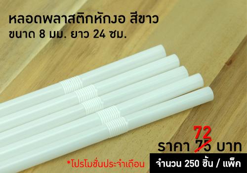 หลอดพลาสติกหักงอ สีขาว 8 มม.ยาว 24 ซม.