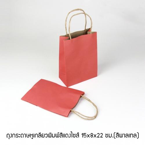 ถุงกระดาษหูเกลียวพิมพ์สีแดง 15x8x22 ซม.