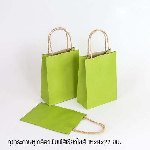 ถุงกระดาษหูเกลียวพิมพ์สีเขียว 15x8x22 ซม.