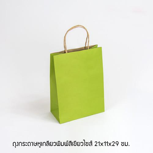 ถุงกระดาษหูเกลียวพิมพ์สีเขียว 21x11x29 ซม.