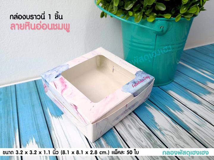 กล่องบราวนี่ 1 ชิ้น ลายหินอ่อนชมพู