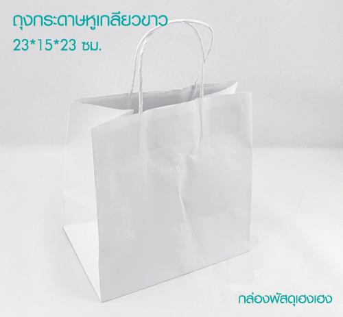 ถุงกระดาษหูเกลียวขาว 23x15x23 ซม.