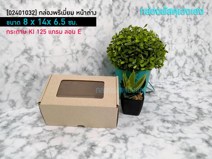 กล่องพรีเมี่ยม หน้าต่าง 8x14x6.5 ซม.