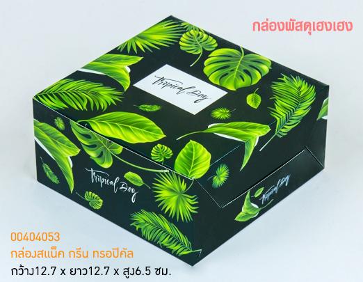 กล่องสแน็ค กรีน ทรอปิคัล 12.7x12.7x6.5 ซม.