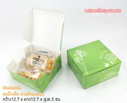 กล่องสแน็ค ลายไทยแลนด์ 12.7x12.7x6.5 ซม.
