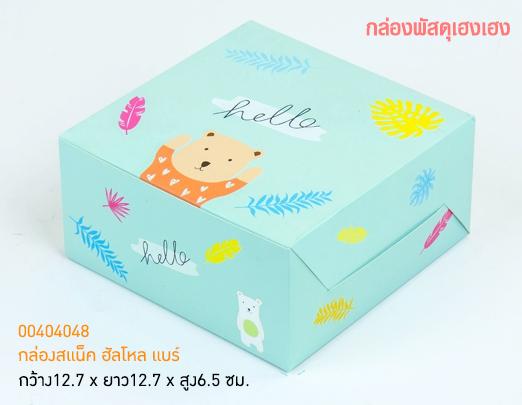 กล่องสแน็ค ฮัลโหล แบร์ 12.7x12.7x6.5 ซม.