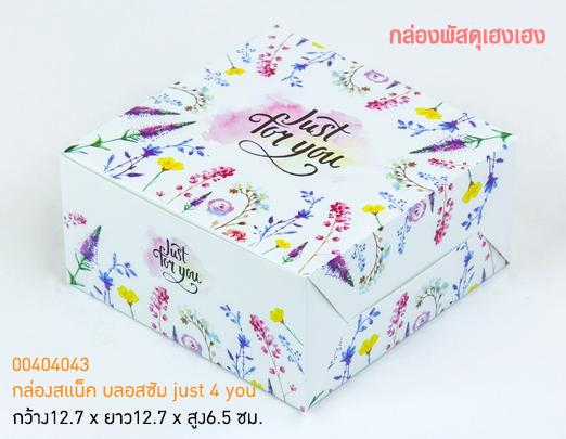 กล่องสแน็ค บลอสซัม just 4 you 12.7x12.7x6.5 ซม.