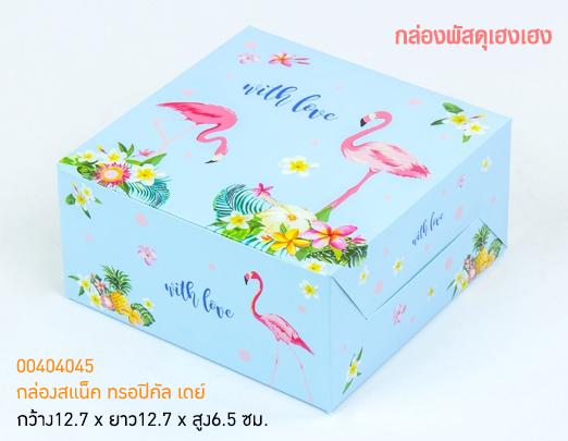 กล่องสแน็ค ฟลามิงโก้ ฟ้า 12.7x12.7x6.5 ซม.