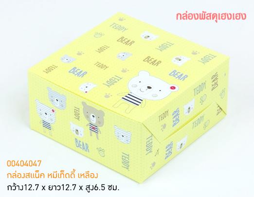 กล่อสแน็ค หมีเท็ดดี้ เหลือง 12.7x12.7x6.5 ซม.