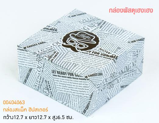 กล่องสแน็ค ฮิปสเตอร์ 12.7x12.7x6.5 ซม.