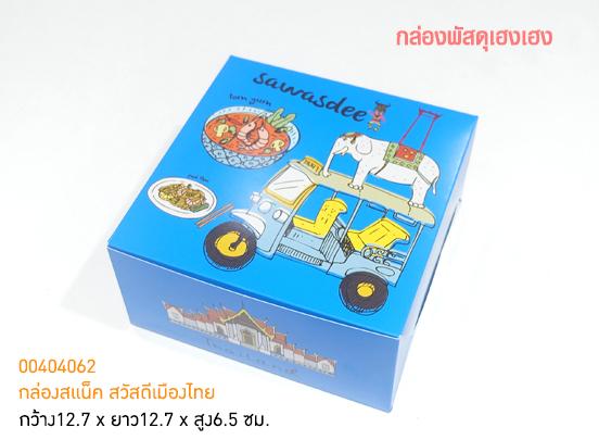 กล่องสแน็ค สวัสดีเมืองไทย 12.7x12.7x6.5 ซม.