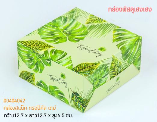 กล่องสแน็ค ทรอปิคัล เดย์ 12.7x12.7x6.5 ซม.