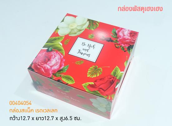 กล่องสแน็ค เรดเวลเลท 12.7x12.7x6.5 ซม.