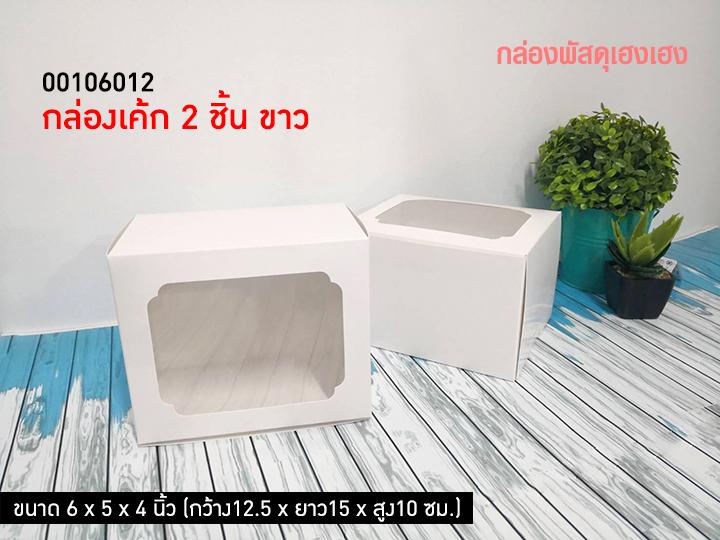 กล่องเค้กสีขาว 2 ชิ้นทรงสูง ขนาด 12.5*15*10 ซม.