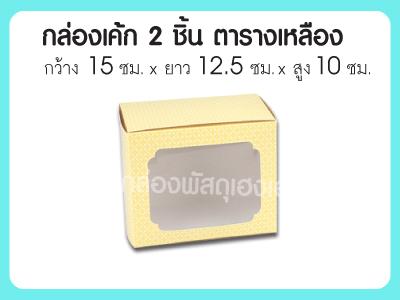 กล่องเค้กเหลืองตาราง 2 ชิ้น ขนาด 12.5x15x10 ซม.