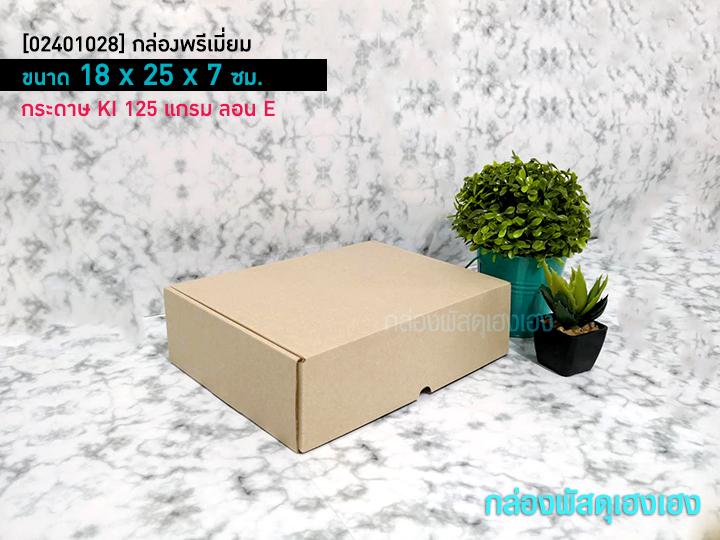กล่องพรีเมี่ยม 18x25x7 ซม.