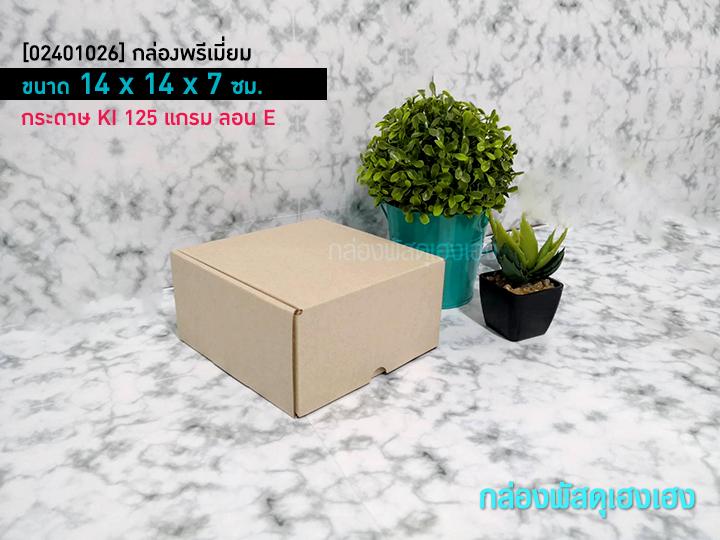 กล่องพรีเมี่ยม 14x14x7 ซม.