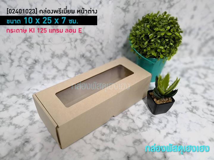 กล่องพรีเมี่ยม หน้าต่าง 10x25x7 ซม.