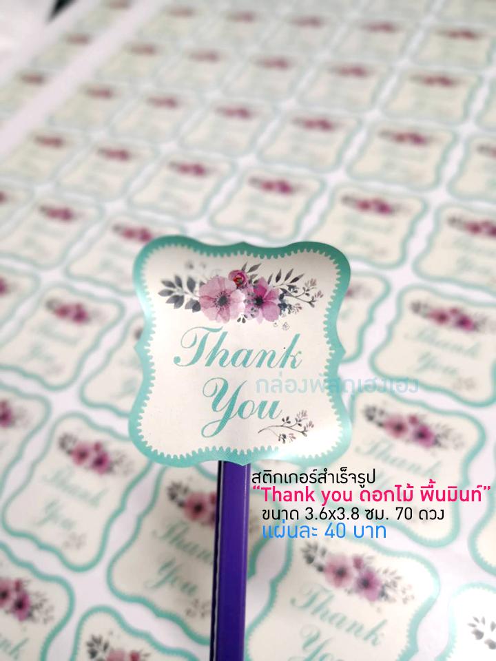 สติ๊กเกอร์สำเร็จ-Thank you ดอกไม้ พื้นมินท์