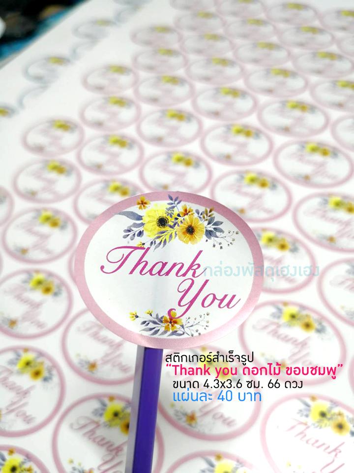 สติ๊กเกอร์สำเร็จ-Thank you ดอกไม้ ขอบชมพู