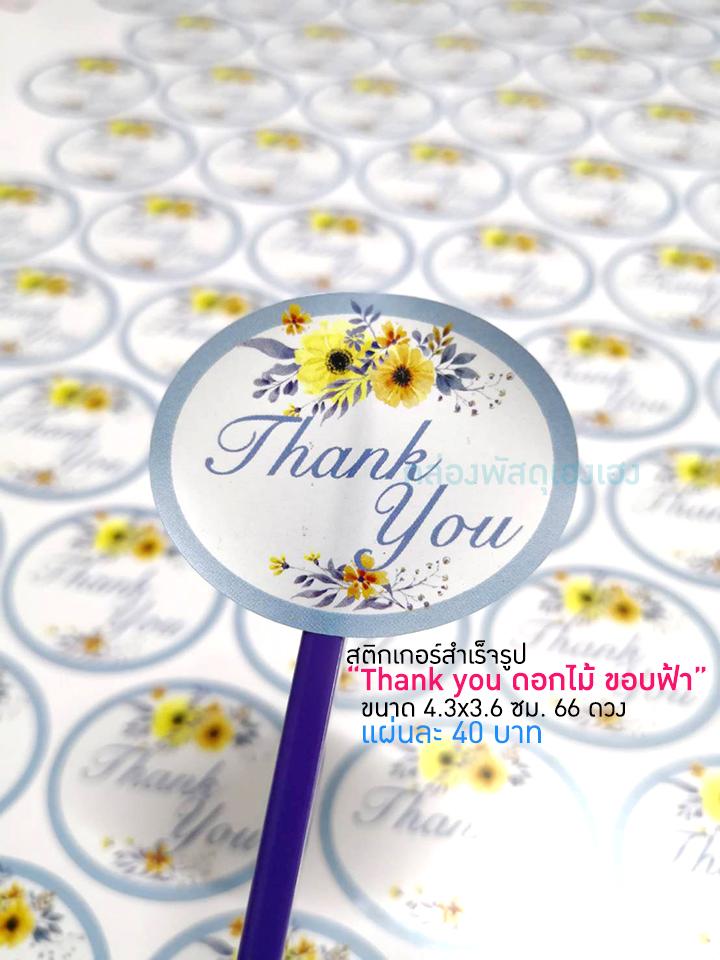 สติ๊กเกอร์สำเร็จ-Thank you ดอกไม้ ขอบฟ้า