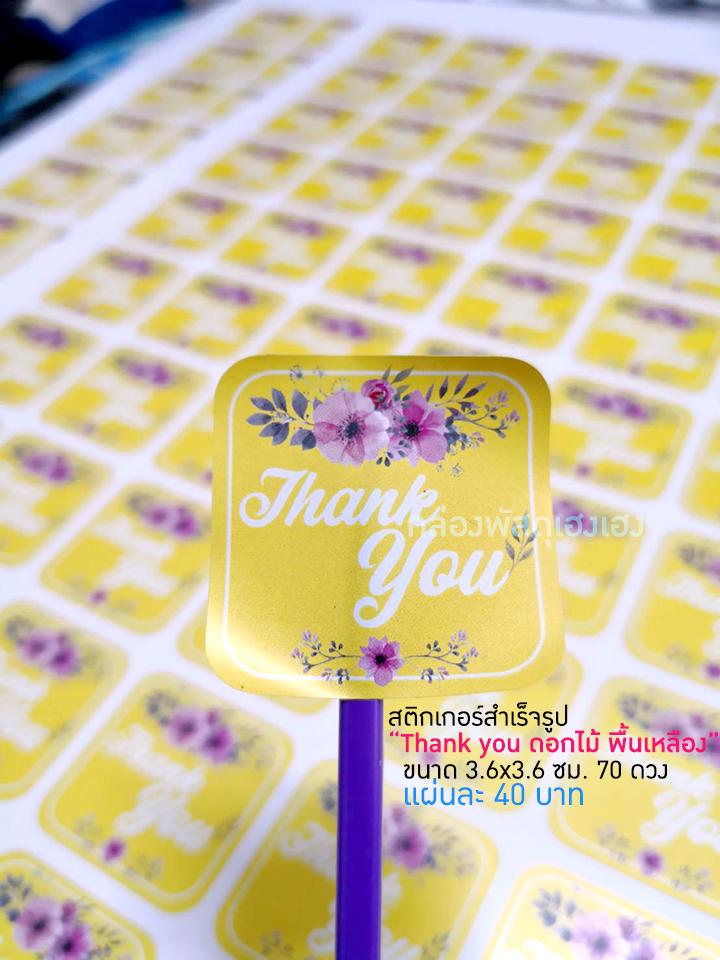 สติ๊กเกอร์สำเร็จ-Thank you ดอกไม้ พื้นเหลือง