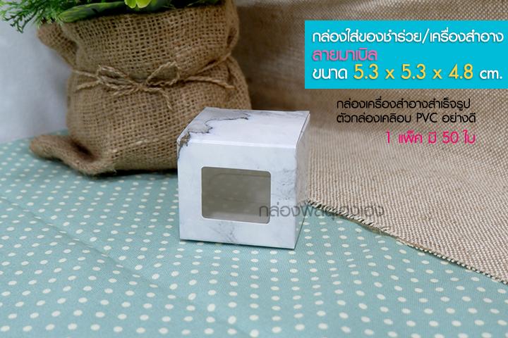 กล่องใส่เครื่องสำอาง มาเบิล 5.3x5.3x4.8 ซม.
