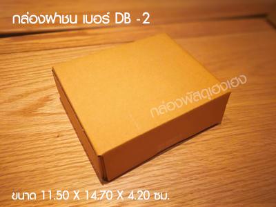 กล่องฝาชน เบอร์ DB-2