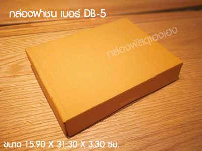 กล่องฝาชน เบอร์ DB-5