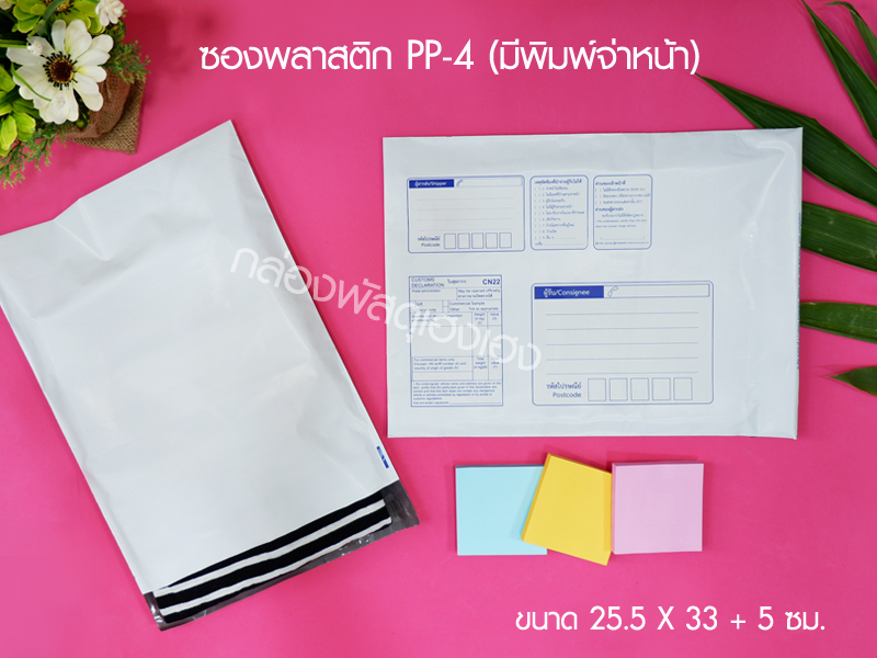 ซองพลาสติก PP-4 (มีพิมพ์)