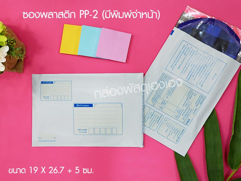 ซองพลาสติก PP-2 (มีพิมพ์)