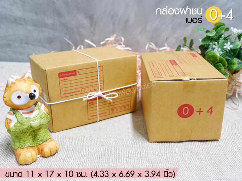 กล่องฝาชน เบอร์ 0+4
