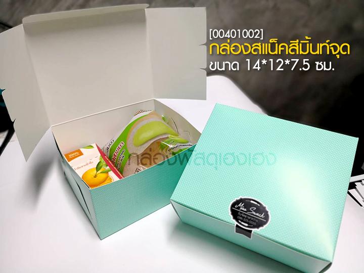 กล่องสแน็คสีมิ้นท์จุด 14x12x7.5 ซม.